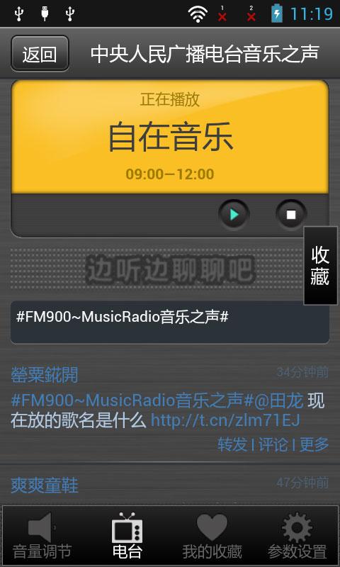 酷我音乐电台 媒體與影片 App-癮科技App