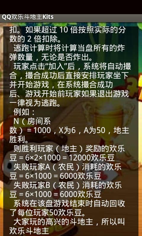 QQ欢乐斗地主Kits