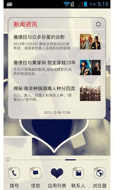 免費下載個人化APP|love app開箱文|APP開箱王