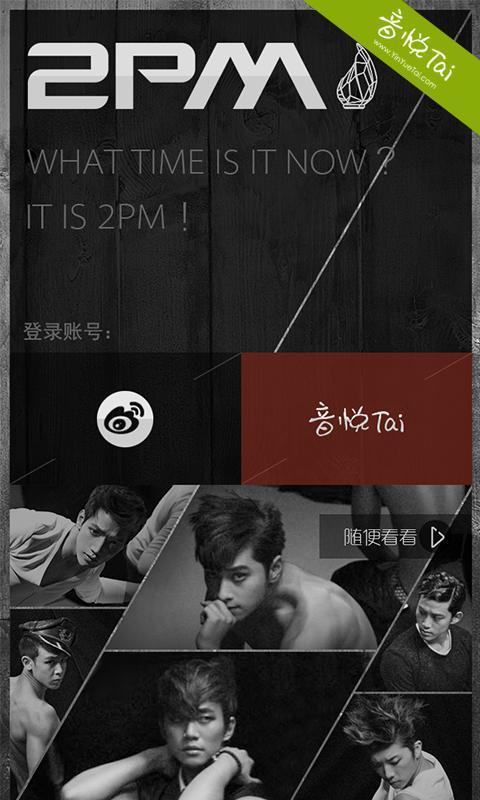玩媒體與影片App|口袋·2PM免費|APP試玩