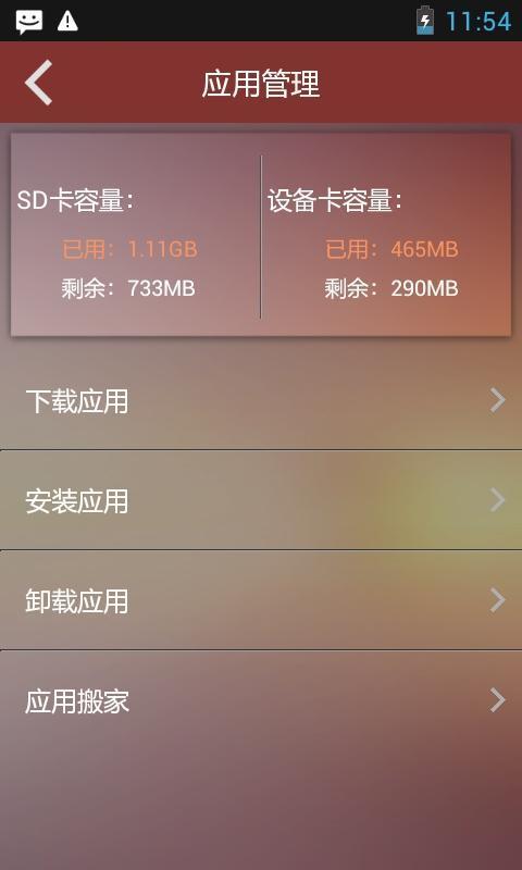 【免費工具App】深度垃圾清理-APP點子