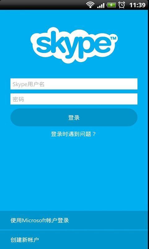 Skype-应用截图
