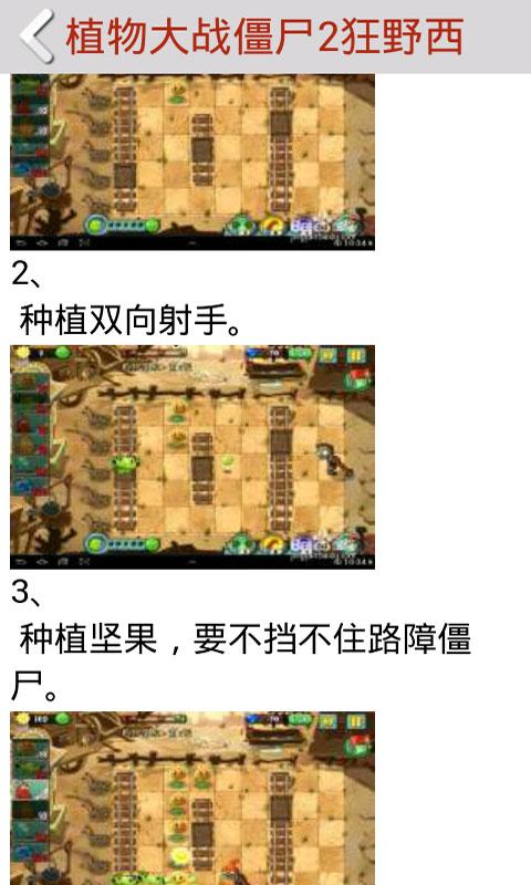 玩免費模擬APP|下載植物大战僵尸2终极外挂 app不用錢|硬是要APP