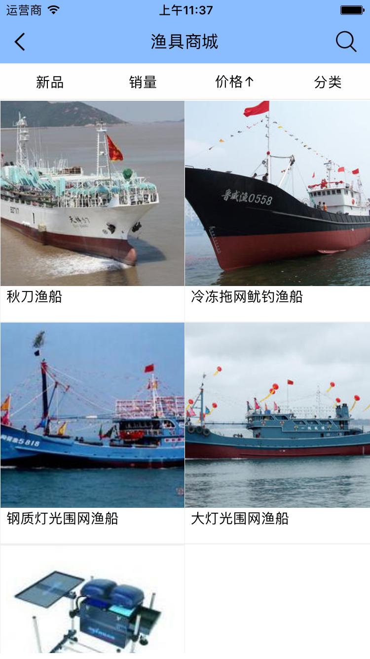 渔船网-应用截图