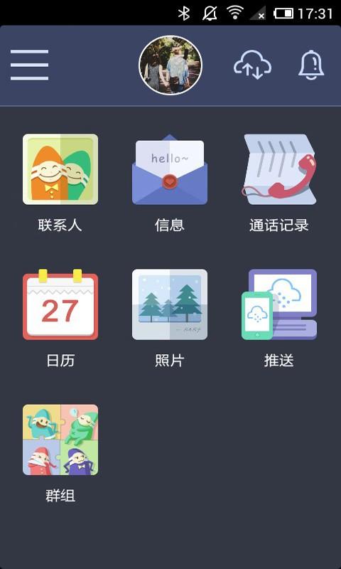 【免費工具App】蜡笔同步-APP點子