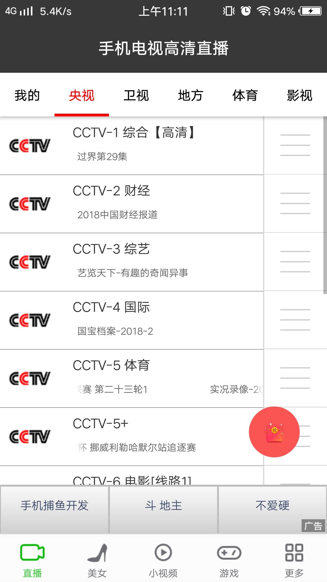 手机电视高清直播-应用截图