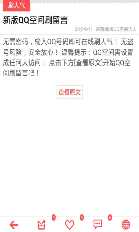 新版QQ空间达人