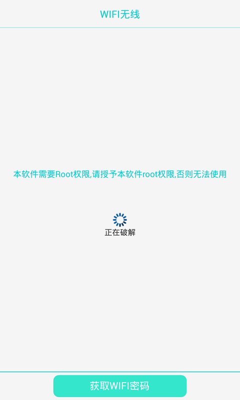 WIFI密码破解查看器 工具 App-癮科技App