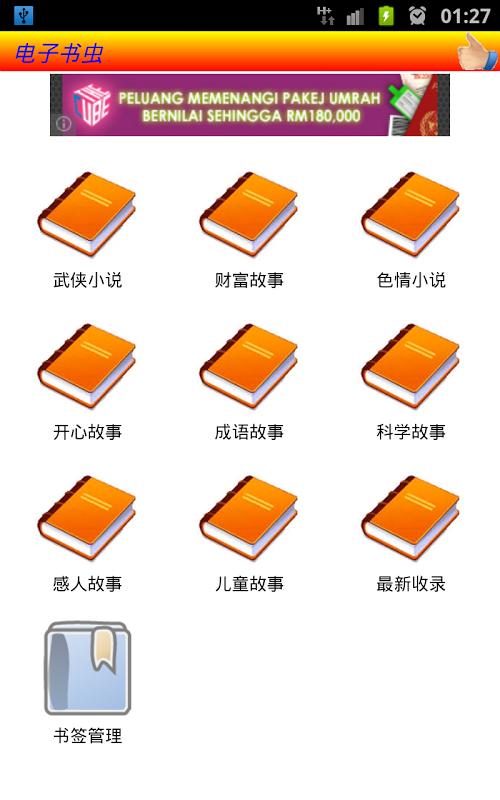 Android 的那一個PDF Reader(閱讀器) 讀取速度比較快?