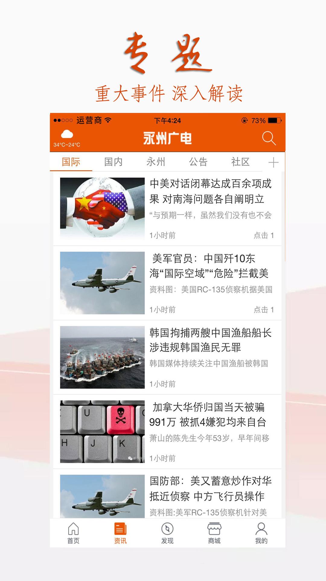 永州广电-应用截图