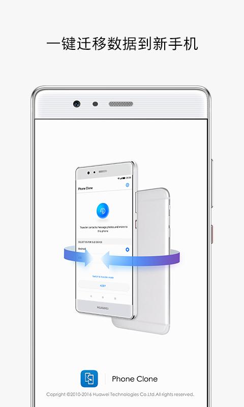 手机克隆-应用截图