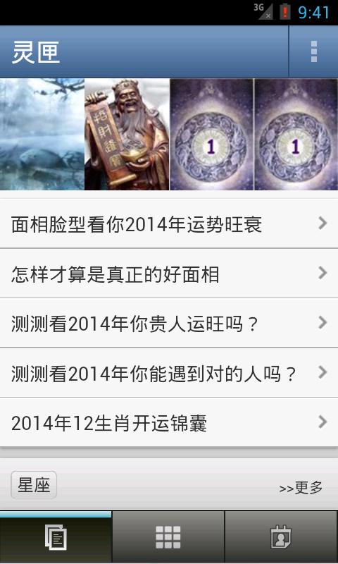 算命app準 - 首頁 - 電腦王阿達的3C胡言亂語