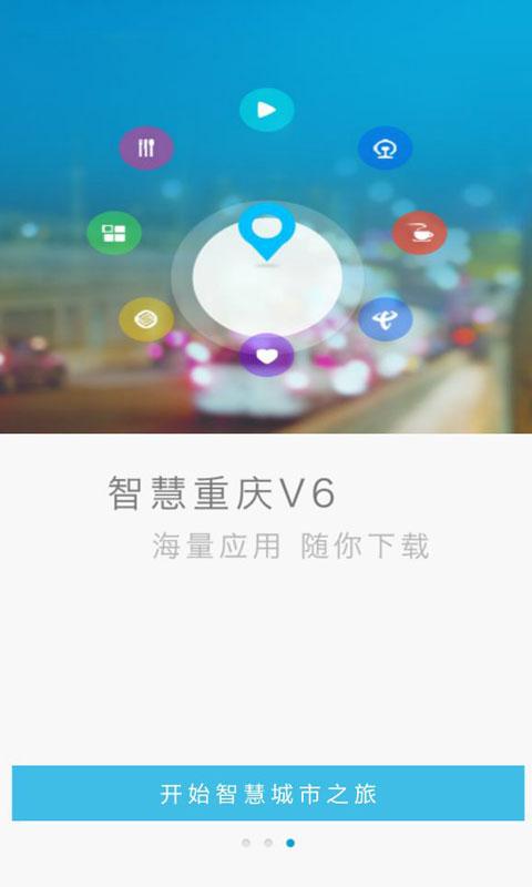 智慧重庆|玩生活App免費|玩APPs