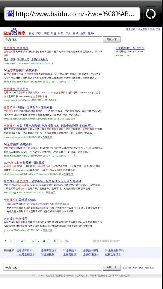 【免費工具App】傻妞机器人-APP點子
