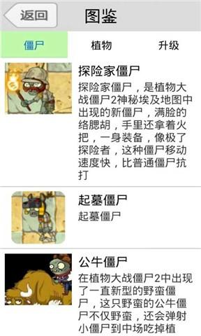 玩免費模擬APP|下載植物大战僵尸2攻略-手机游戏助手 app不用錢|硬是要APP