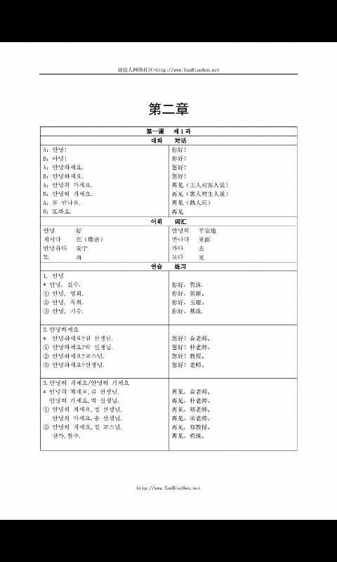 玩免費生產應用APP|下載无师自通学韩语 app不用錢|硬是要APP