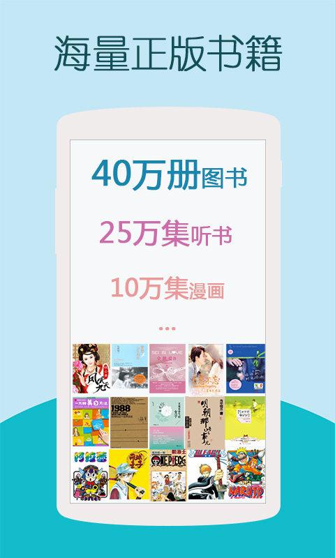 玩免費生活APP|下載中国移动和阅读 app不用錢|硬是要APP