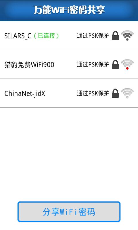 【免費工具App】万能WiFi密码共享-APP點子