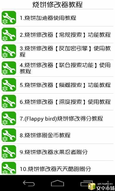 【免費模擬App】烧饼修改器教程-APP點子