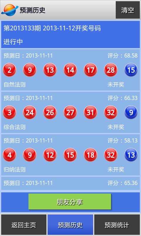 【免費財經App】火星双色球预测-APP點子
