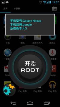 一键Root大师 工具 App-癮科技App