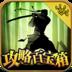 暗影格斗2攻略百宝箱 模擬 App LOGO-APP試玩