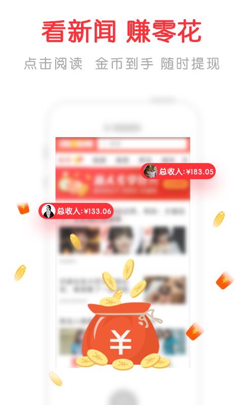 淘新闻-应用截图