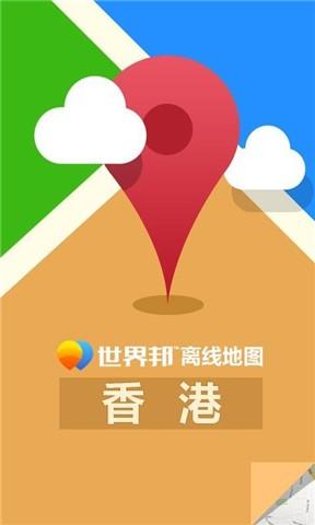 香港离线地图