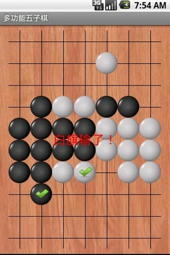 多功能五子棋 单机版