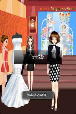 婚纱专卖店|玩遊戲App免費|玩APPs