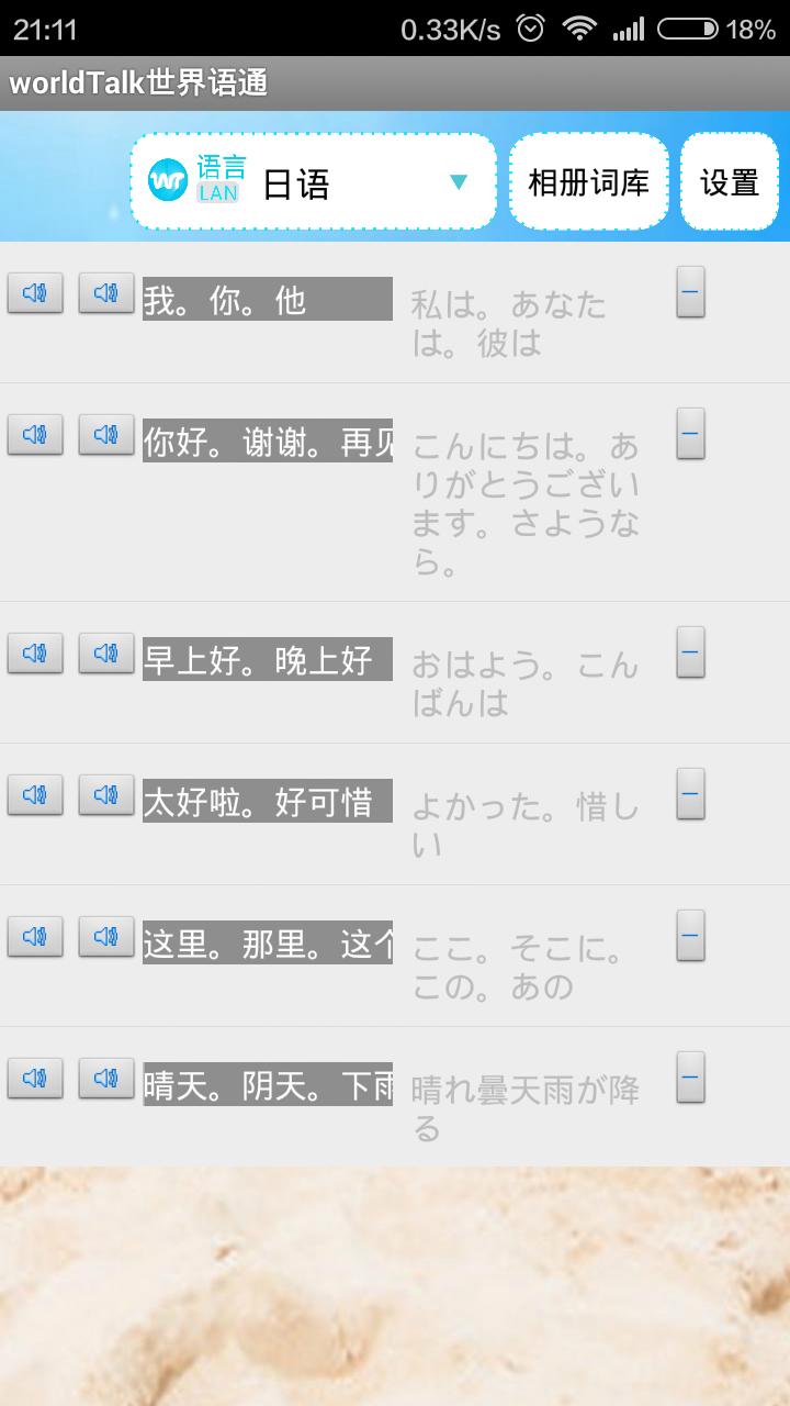 世界外语通-应用截图