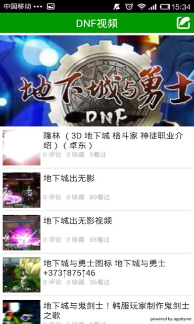 【免費媒體與影片App】DNF视频站-APP點子