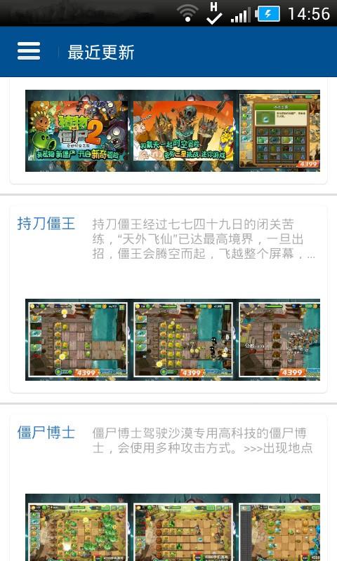 【免費模擬App】植物大战僵尸2外挂工具攻略-APP點子
