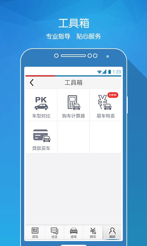 玩免費生活APP|下載易车 app不用錢|硬是要APP