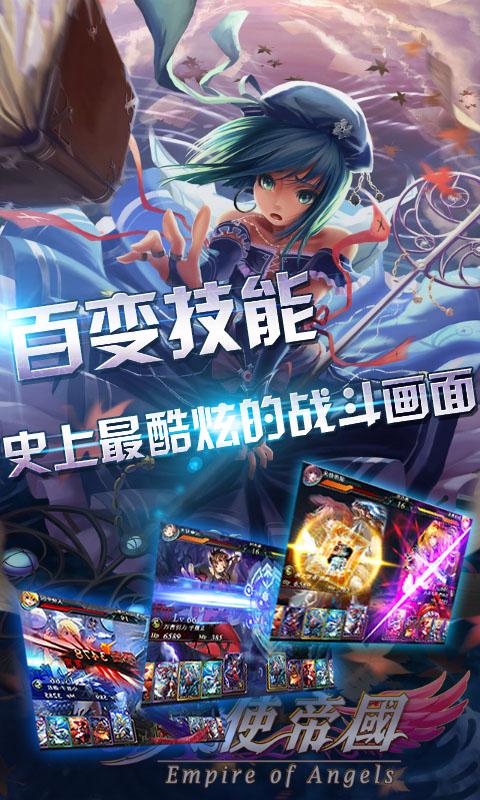 玩角色扮演App|新天使帝国免費|APP試玩