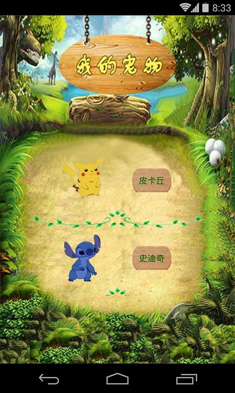 桌面宠物合集|玩遊戲App免費|玩APPs