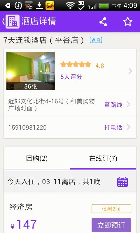 【免費旅遊App】美团酒店-APP點子