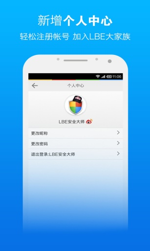 【免費工具App】LBE安全大师-APP點子