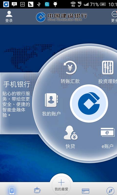 中国建设银行-应用截图