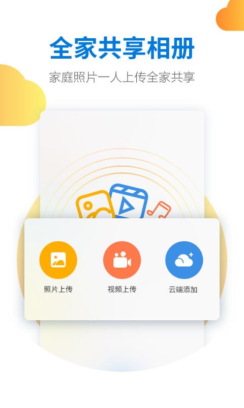 家庭云-应用截图
