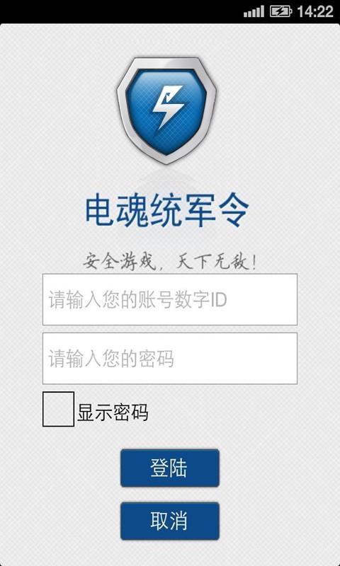 【免費工具App】电魂统军令-APP點子