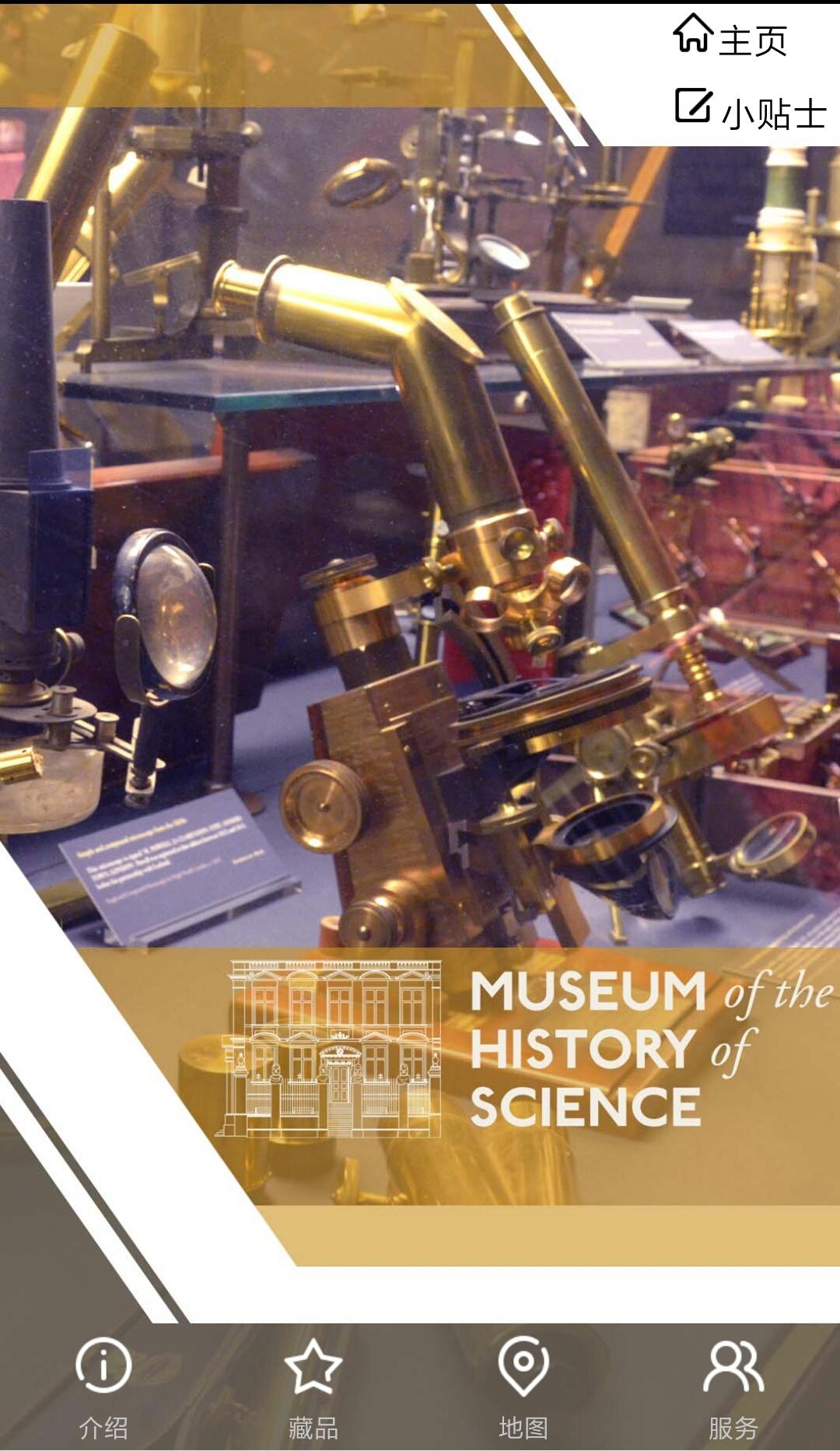 牛津大学博物馆-应用截图