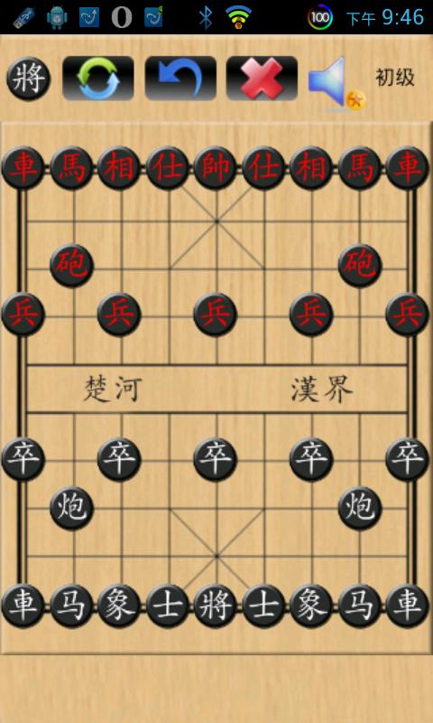 玩免費棋類遊戲APP|下載蓝牙中国象棋 app不用錢|硬是要APP