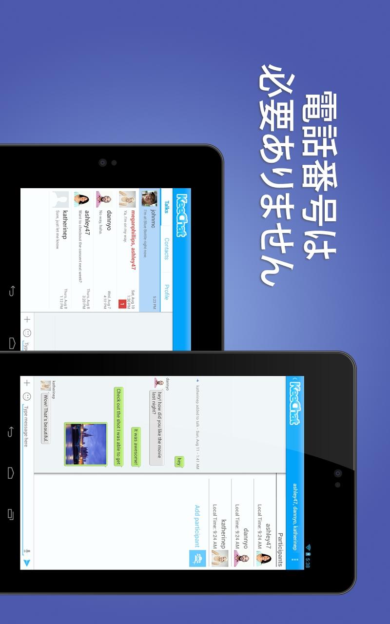 KeeChat 社交 App-愛順發玩APP