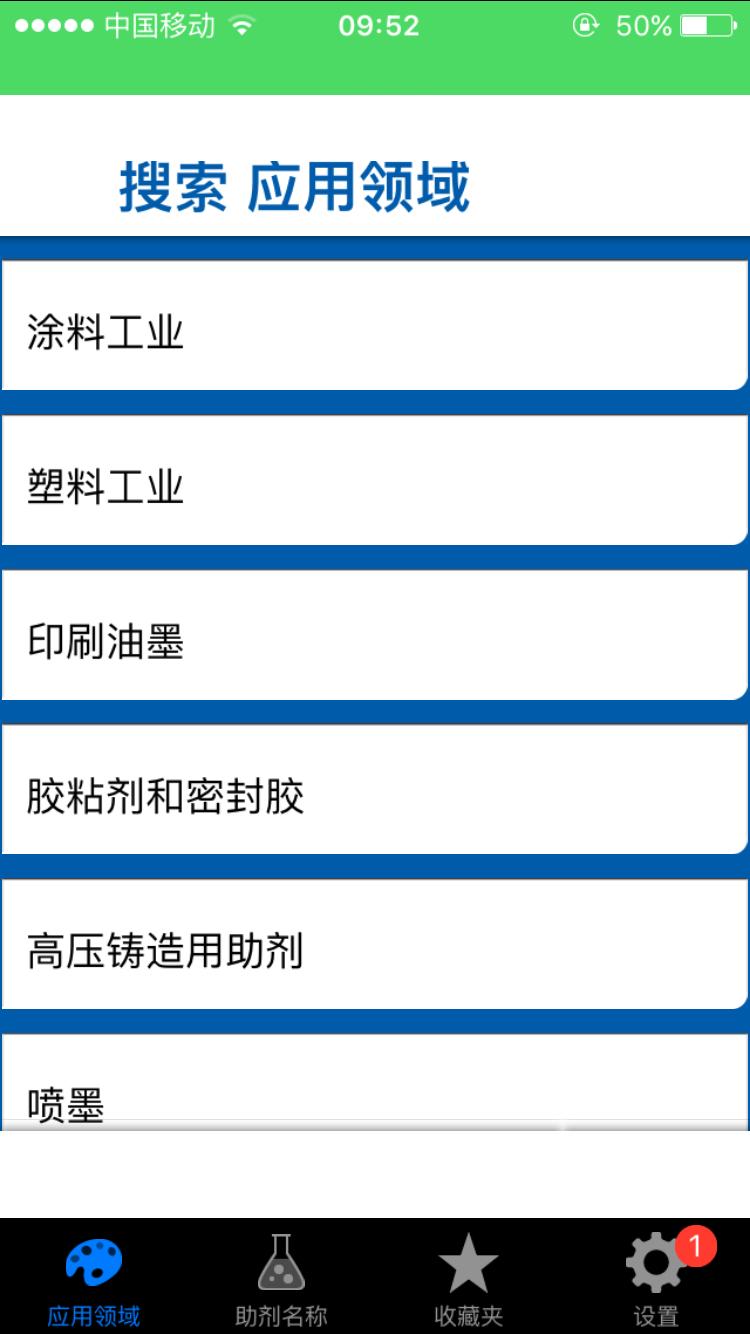 助剂指南-应用截图