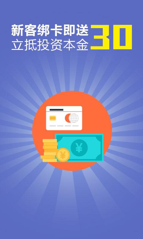 玩購物App|陆金所免費|APP試玩
