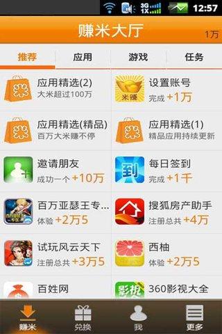 玩免費模擬APP|下載安卓赚-米赚 app不用錢|硬是要APP