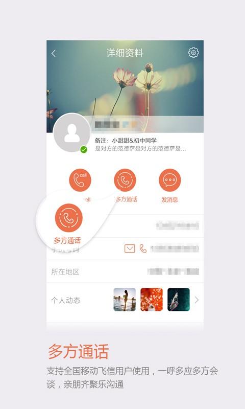 【免費社交App】飞信-APP點子
