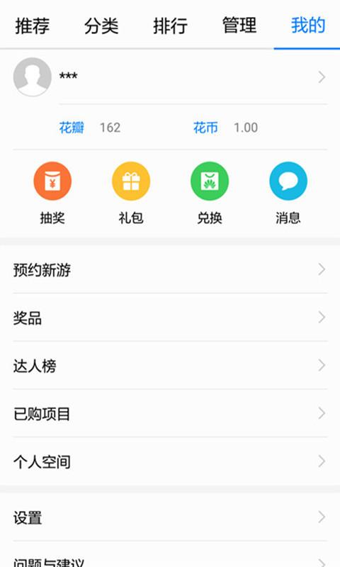 HiApp-应用截图