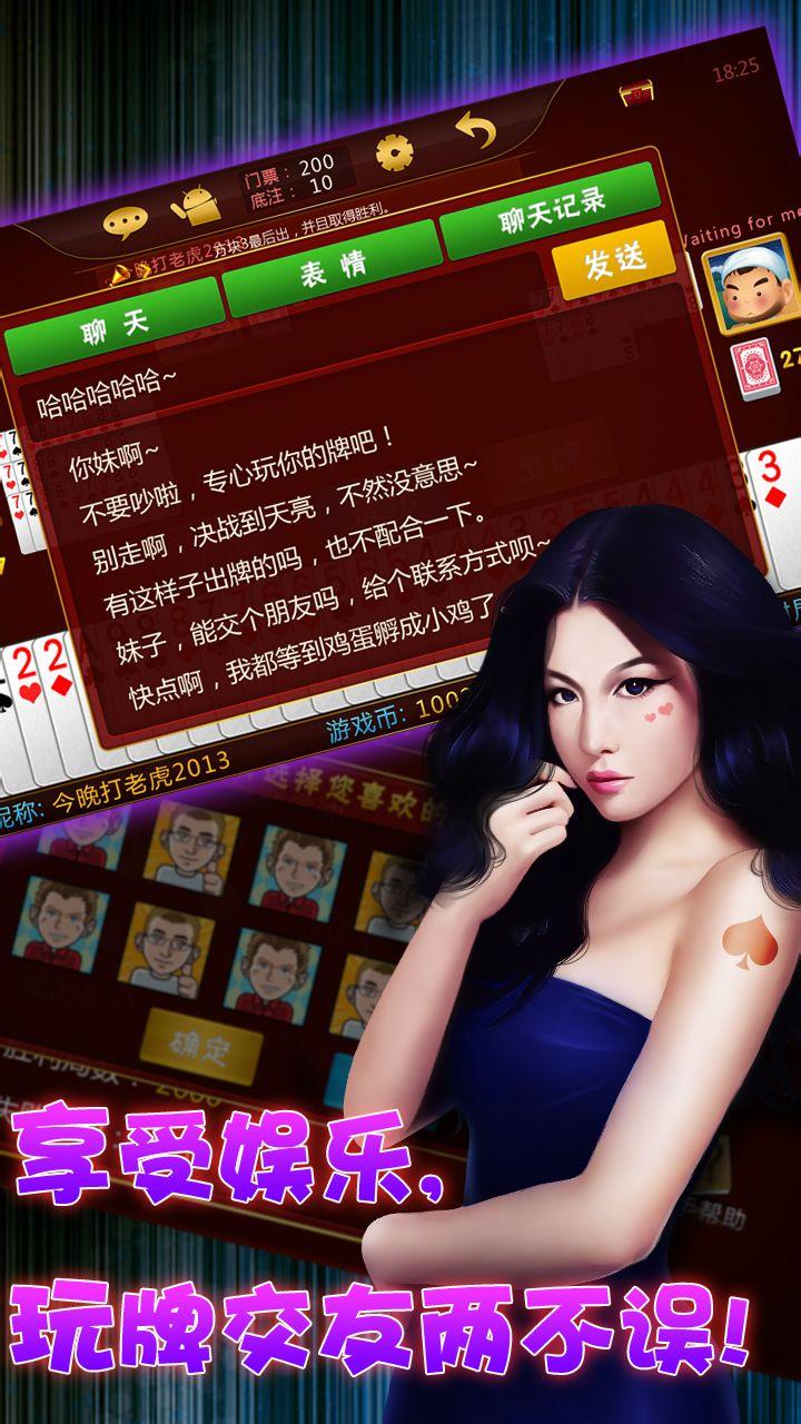 玩棋類遊戲App|浙江双扣免費|APP試玩
